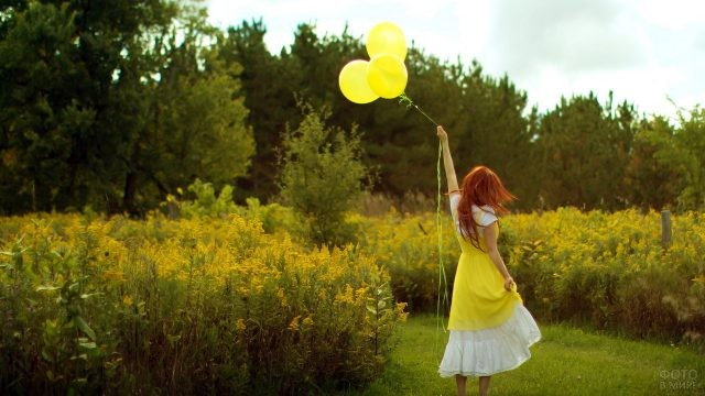Девушка с жёлтыми воздушными шарами