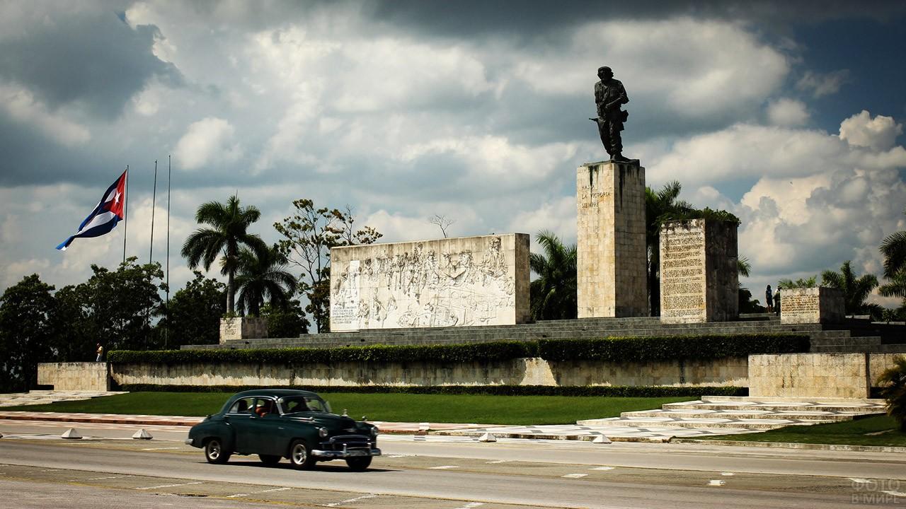 Мемориал Команданте Эрнесто Че Гевары