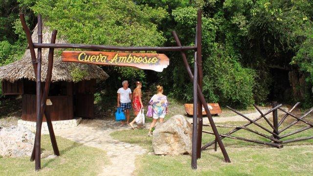 Вход в пещеру Амбросио на Варадеро