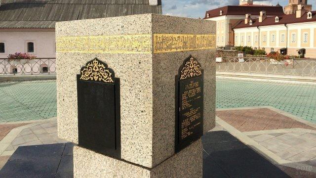 Памятный камень мечети Кул Шариф