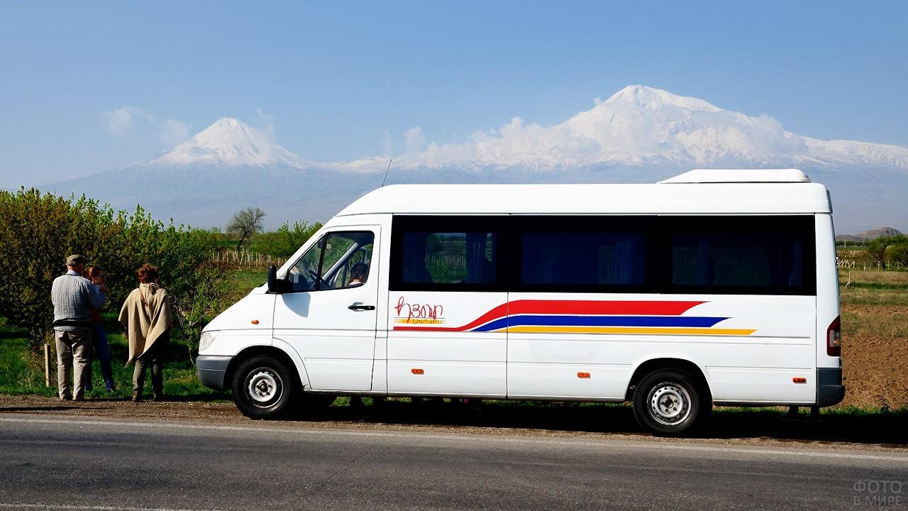 Туристы вышли из маршрутки полюбоваться горами Сис и Масис