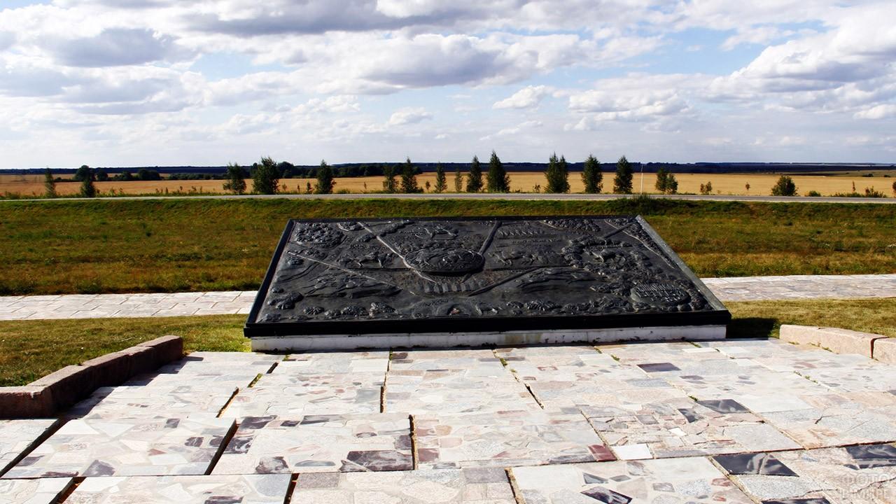 Мемориальная плита в аллее Памяти и Единства в Монастырщино