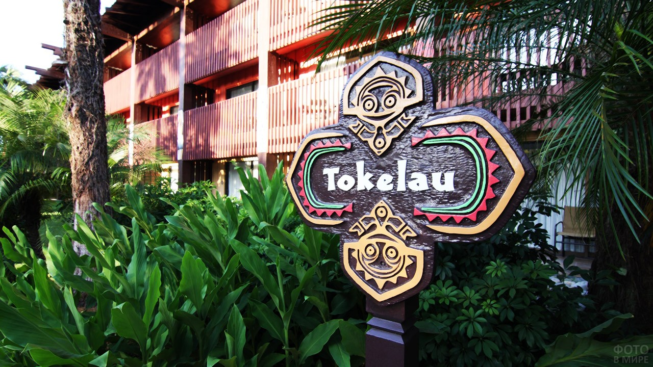 Указатель отеля на Токелау