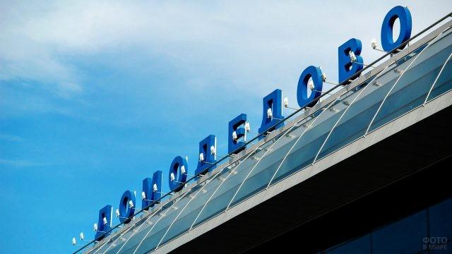 Надпись Домодедово на крыше аэровокзала