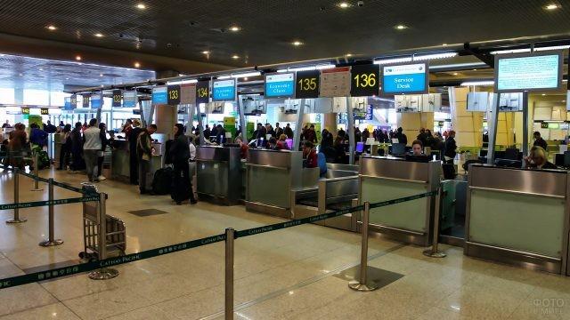 Стойки регистрации пассажиров
