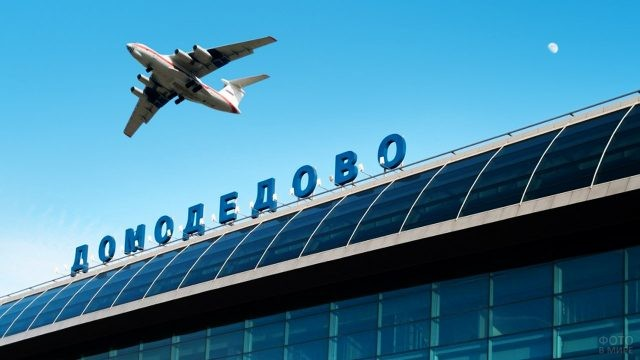Взлетающий самолёт над крышей аэровокзала