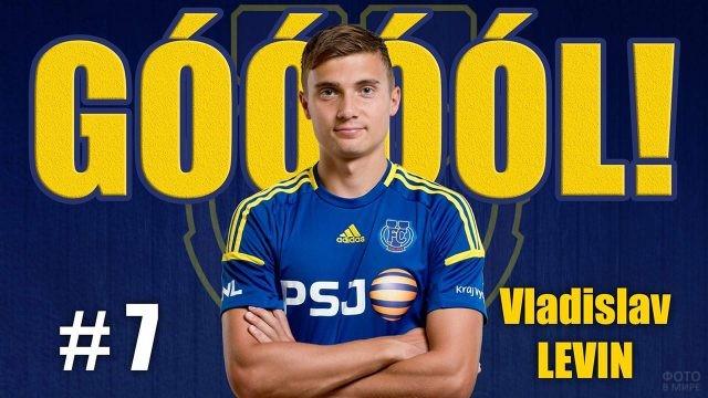 Российский полузащитник Владислав Левин в форме чешского клуба