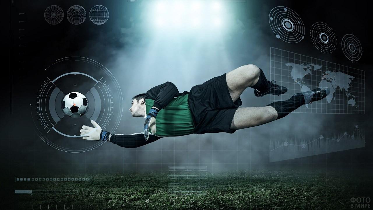 Диджитальная разметка прыжка вратаря за мячом