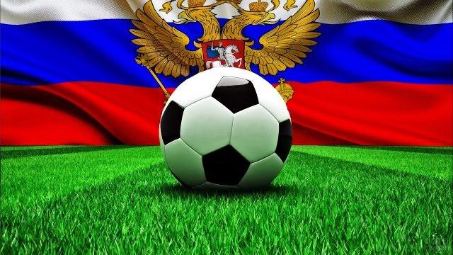 Мяч на фоне российского флага