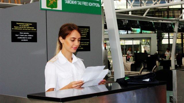 Сотрудница таможни в Сочинском аэропорту