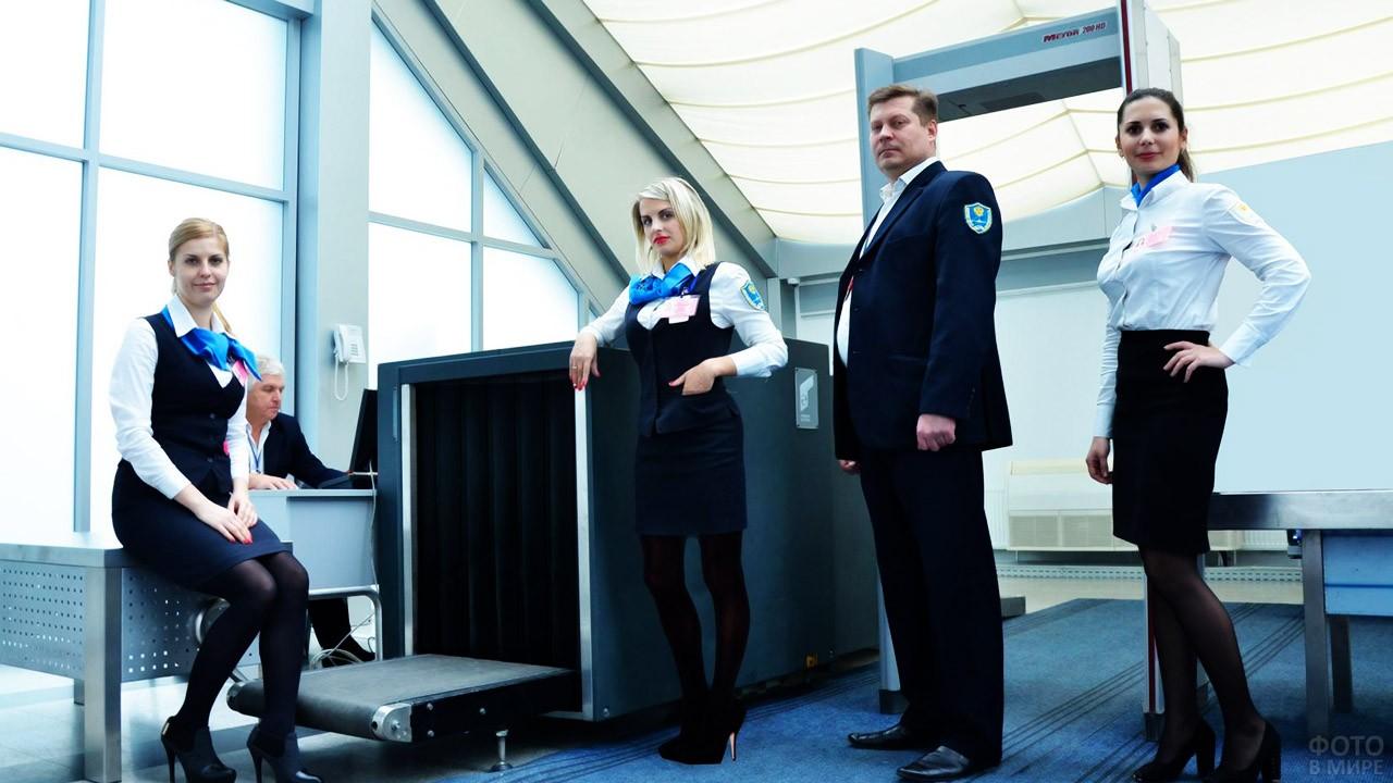 Сотрудники службы авиационной безопасности